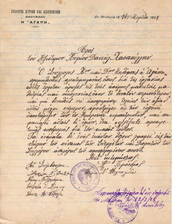 Επιστολή προς τους συμπατριώτες μας στην Αμερική.