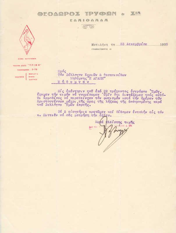 Παράταση ηλεκτροδότησης για την χριστουγεννιάτικη εορτή - 23 Δεκεμβρίου 1935