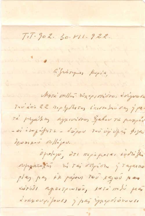Η πρώτη σελίδα της επιστολής του Παναγιώτη Αργυρίου