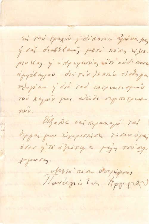 Η εύτερη και τελευταία σελίδα της επιστολής του Παναγιώτη Αργυρίου