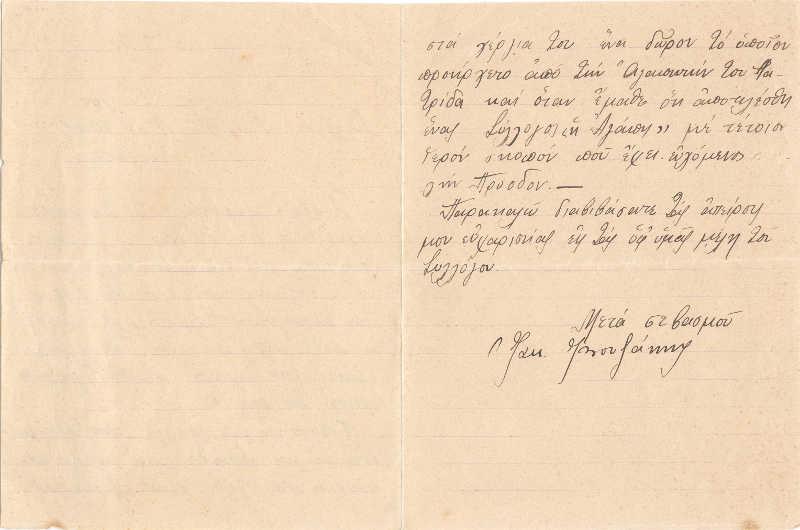 Η πρώτη σελίδα της επιστολής του Ιάκωβου Μπουζάκη