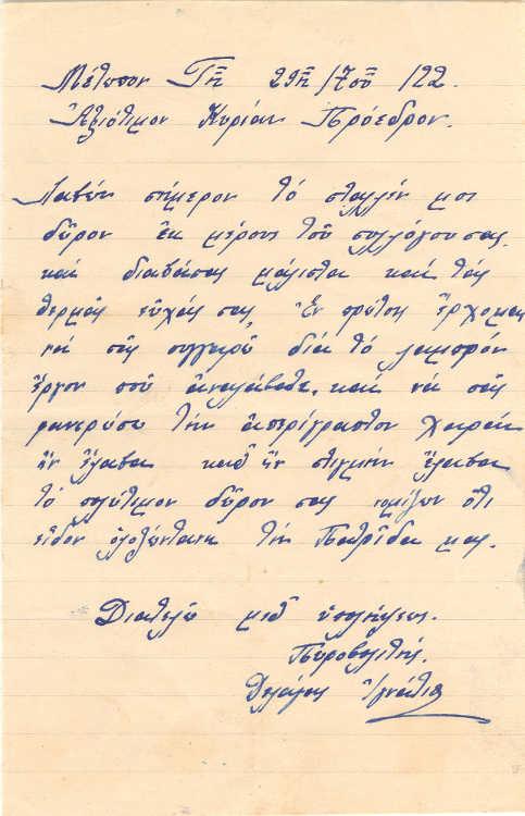 Η επιστολή του Ιγνάτιου Δελάγα