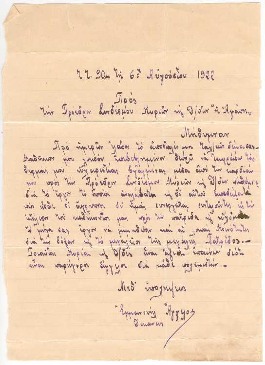 Η επιστολή του Άγγελου Εμμανουήλ