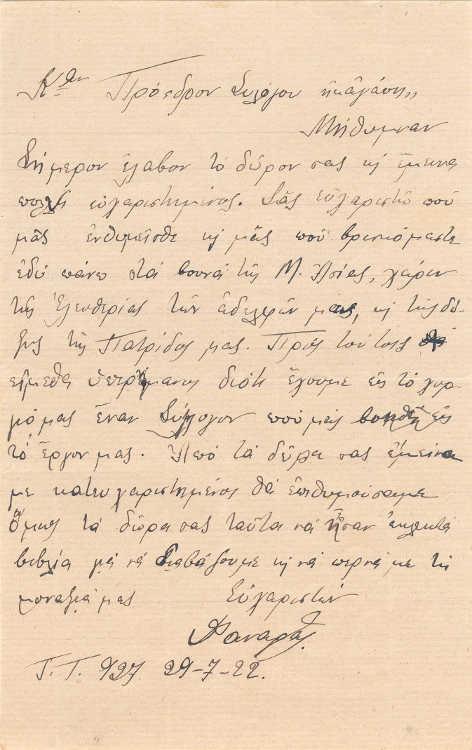 Η πρώτη σελίδα της επιστολής του Φαναρά