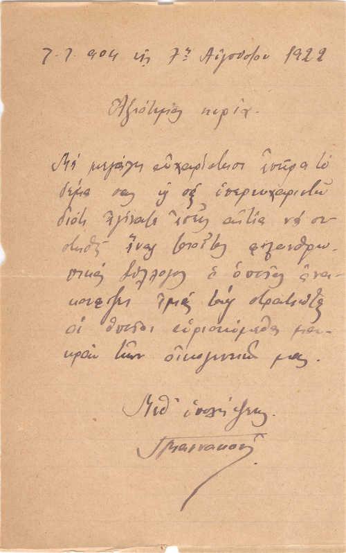 Η επιστολή του Γιαννακού