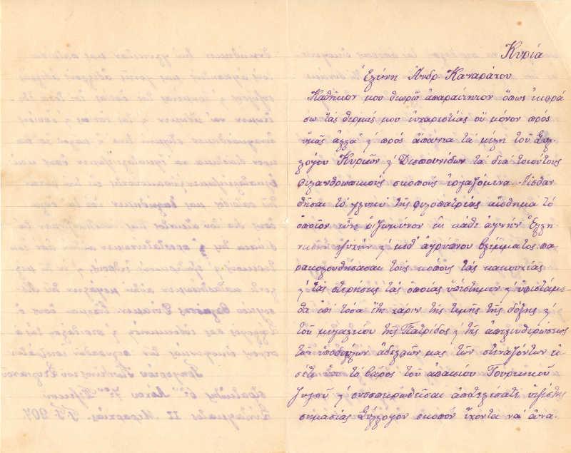 Η πρώτη σελίδα της επιστολής του Κωνσταντίνου Γρηγορίου