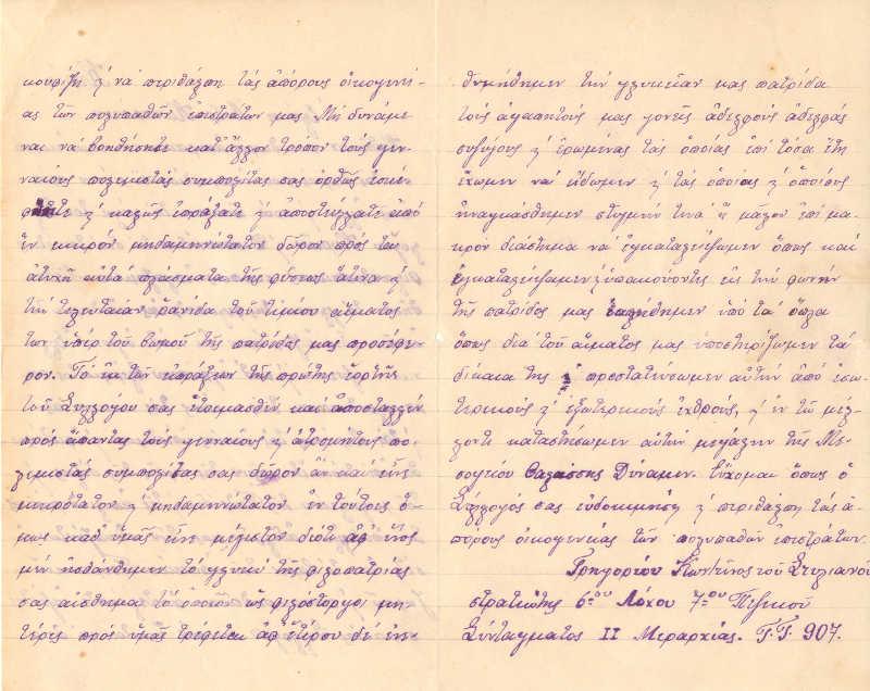 Η δεύτερη σελίδα της επιστολής του Κωνσταντίνου Γρηγορίου