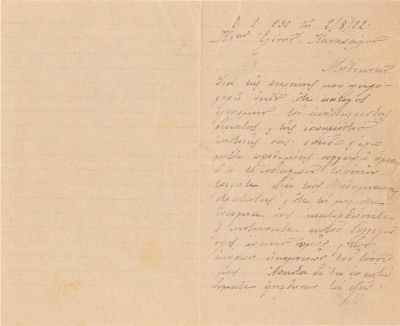 Η πρώτη σελίδα της επιστολής του Γρηγορίου