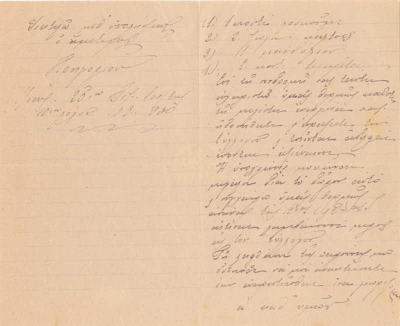 Η δεύτερη σελίδα της επιστολής του Γρηγορίου