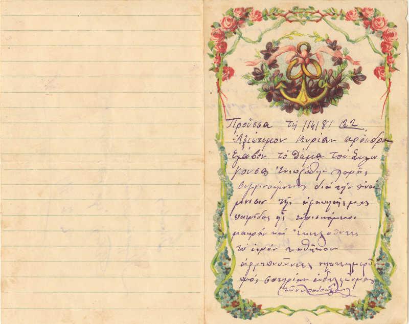 Η πρώτη σελίδα της επιστολής του Νικόλαου Καμπά