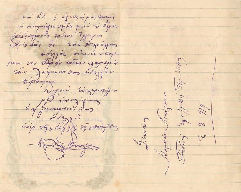 Η δεύτερη και τελευταία σελίδα της επιστολής του Νικόλαου Καμπά