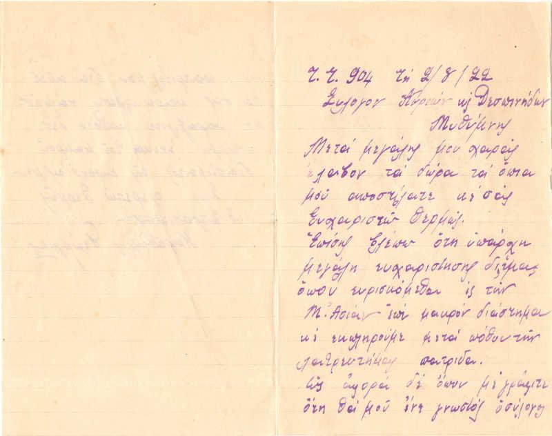 Η πρώτη σελίδα της επιστολής του Γεώργιου Καράδαγλη