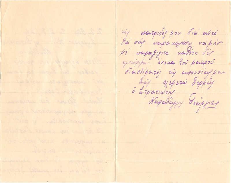 Η δεύτερη σελίδα της επιστολής του Γεώργιου Καράδαγλη