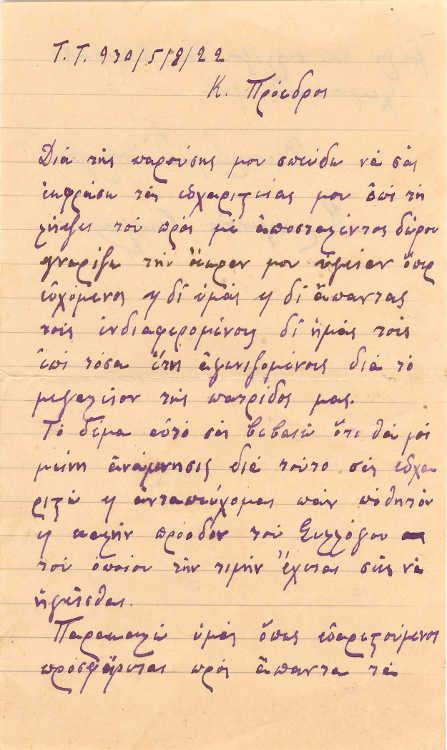 Η πρώτη σελίδα της επιστολής του Γεώργιου Καρακομηνά