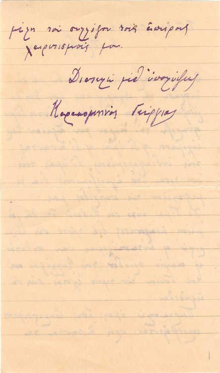 Η δεύτερη σελίδα της επιστολής του Γεώργιου Καρακομηνά