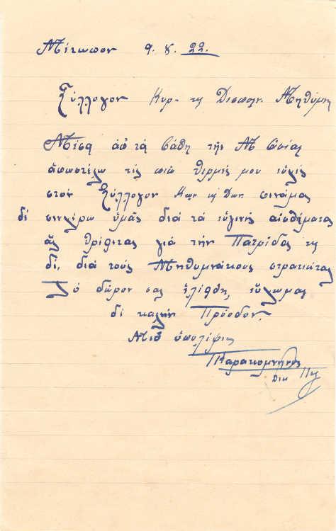 Η επιστολή του Καρακομνηνού