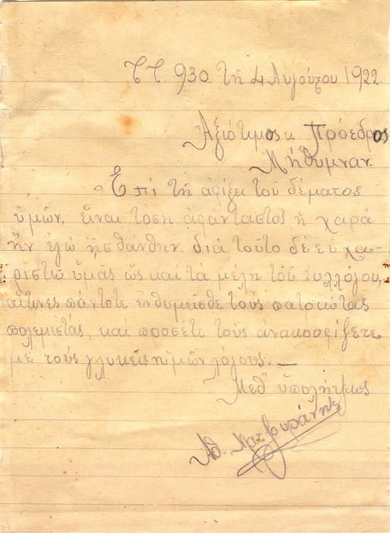 Η επιστολή του Αθανάσιου Κατζουράνης