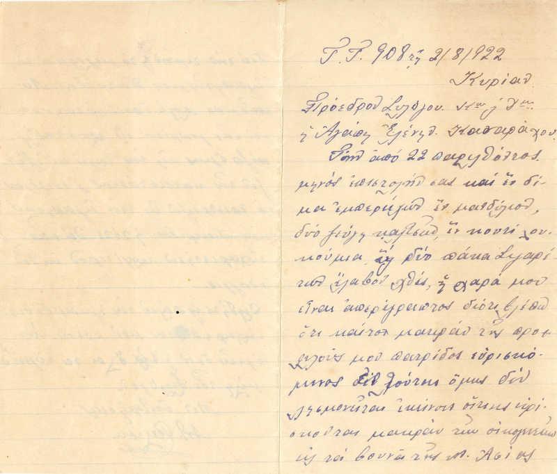 Η πρώτη σελίδα της επιστολής του Ανδρέα Κελέση