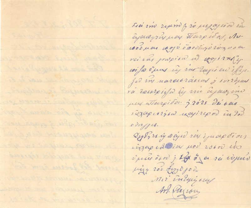 Η δεύτερη σελίδα της επιστολής του Ανδρέα Κελέση