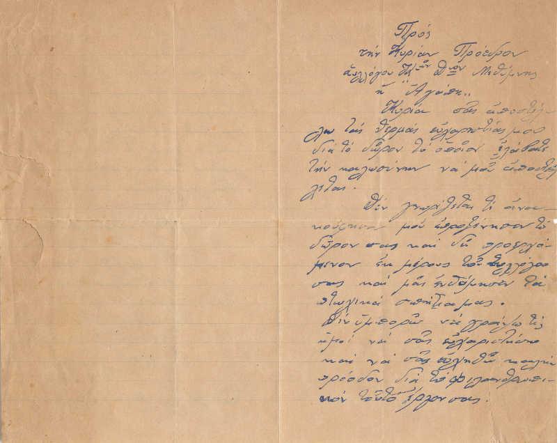 Η πρώτη σελίδα της επιστολής του Αντώνη Κελέση