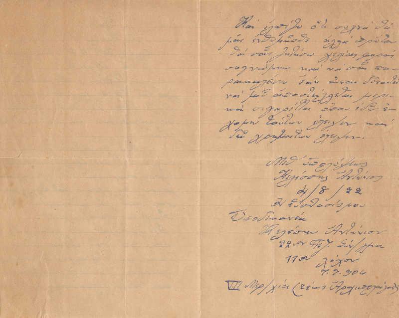 Η δεύτερη σελίδα της επιστολής του Αντώνη Κελέση