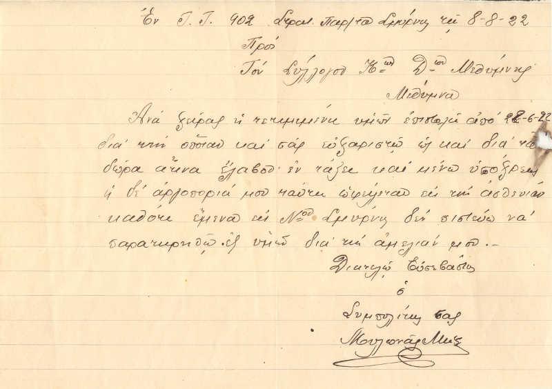 Η πρώτη σελίδα της επιστολής του Κουλωναρέλλη