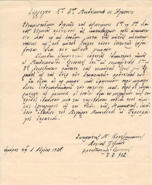 Η επιστολή του Σωκράτη N. Κουτζαμάνη
