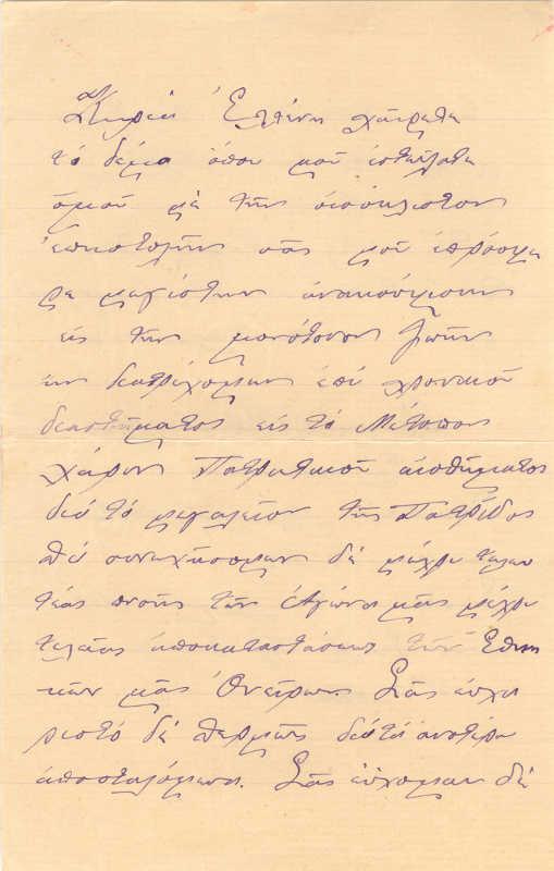 Η πρώτη σελίδα της επιστολής του Αντώνη Λιαμή