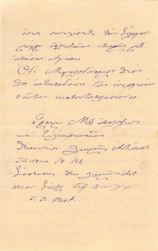 Η δεύτερη και τελευταία σελίδα της επιστολής του Αντώνη Λιαμή