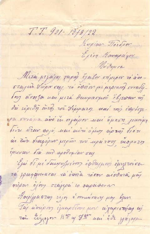 Η πρώτη σελίδα της επιστολής του Μαυριδή