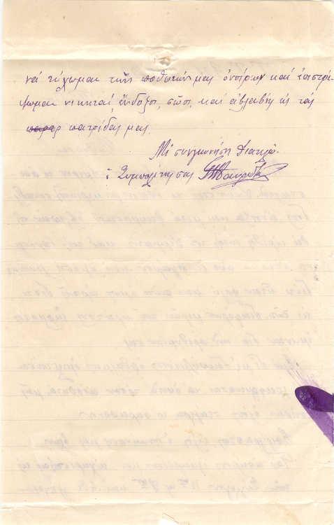 Η δεύτερη σελίδα της επιστολής του Μαυριδή