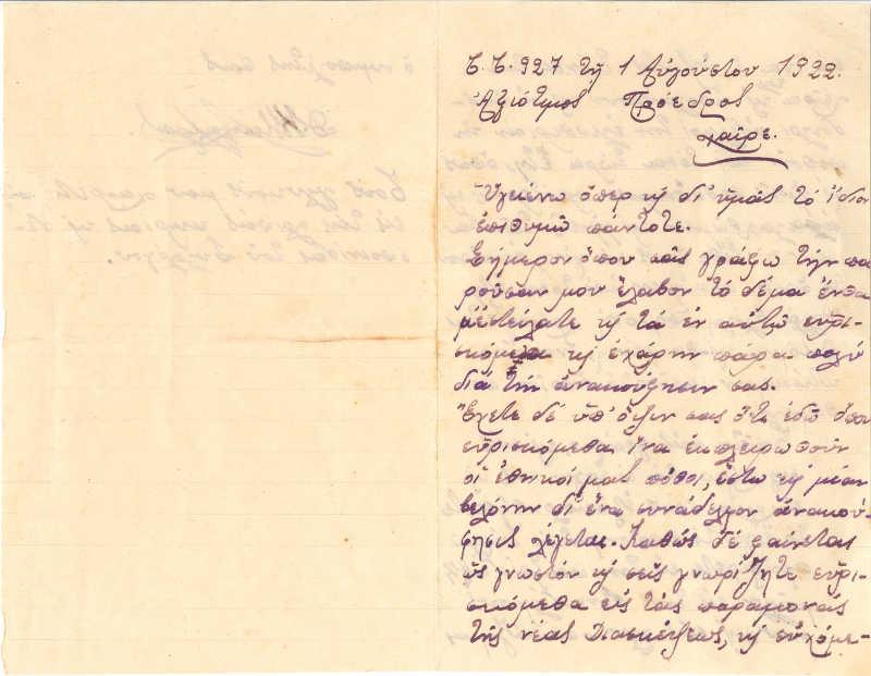 Η πρώτη σελίδα της επιστολής του Μαχαίρα