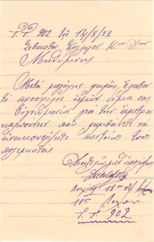 Η επιστολή του Δ. Μεταξωτού