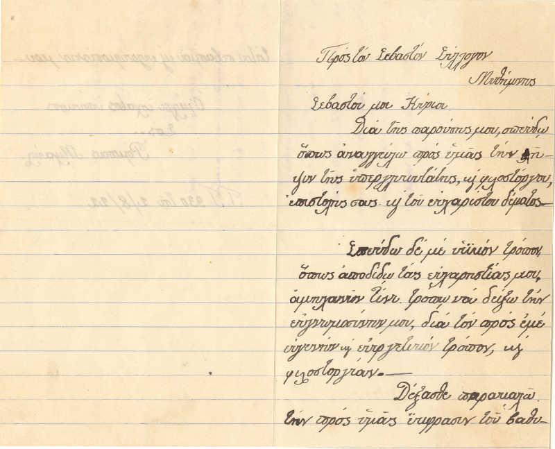 Η πρώτη σελίδα της επιστολής του Μιχαήλ Ρόμπα