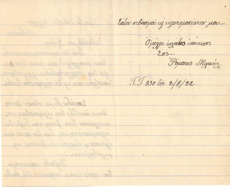 Η εύτερη και τελευταία σελίδα της επιστολής του Μιχαήλ Ρόμπα