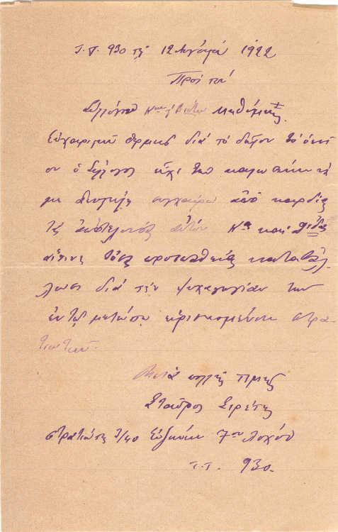 Η πρώτη σελίδα της επιστολής του Σταύρου Σερέτη