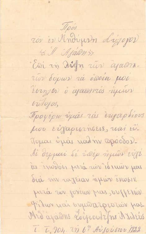 Η πρώτη σελίδα της επιστολής του Αχιλλέα Σούγιουλτζη