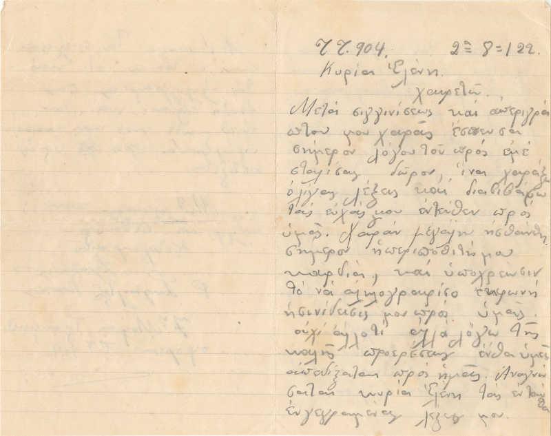 Η πρώτη σελίδα της επιστολής του Ιωάννη Σούγιουλτζη
