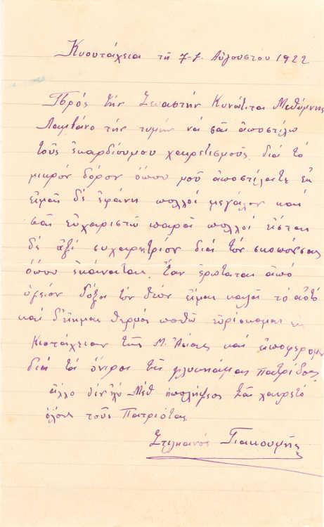 Η πρώτη σελίδα της επιστολής του Γιακουμή Στυλιανού