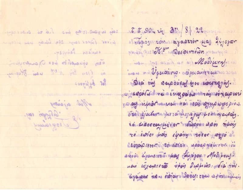 Η πρώτη σελίδα της επιστολής του Ε. Τσουλάκη
