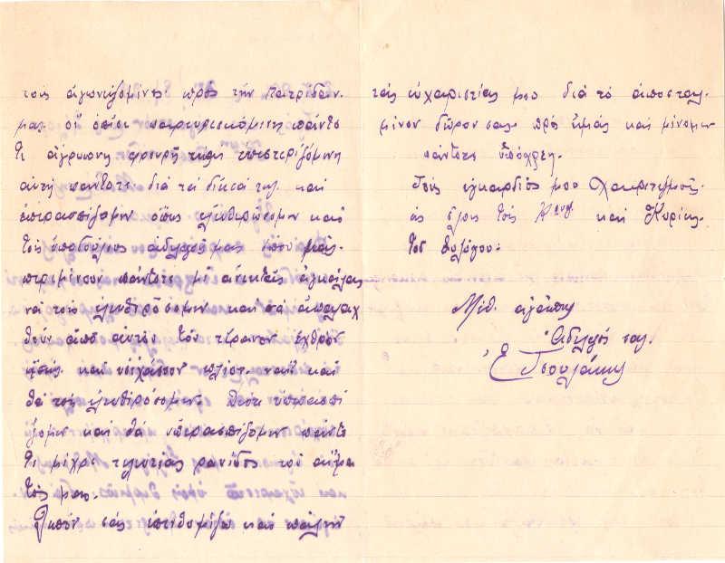 Η δεεύτερη σελίδα της επιστολής του Ε. Τσουλάκη