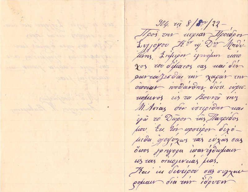 Η πρώτη σελίδα της επιστολής του Απόστολου Βαβαρίνη