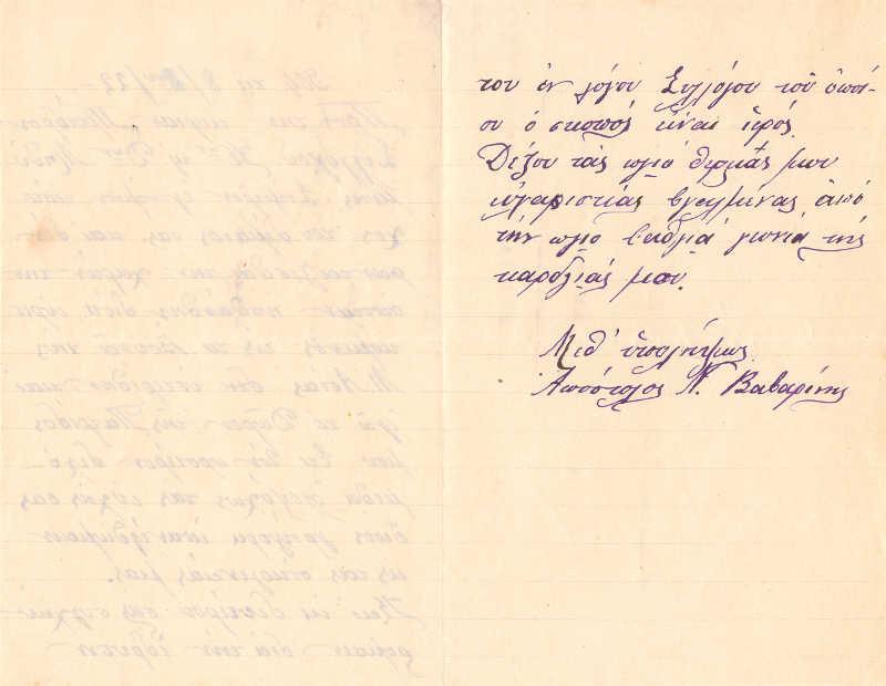 Η δεύτερη και τελευταία σελίδα της επιστολής του Απόστολου Βαβαρίνη
