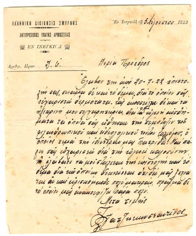 Η επιστολή του Χατζηκωνσταντίνου