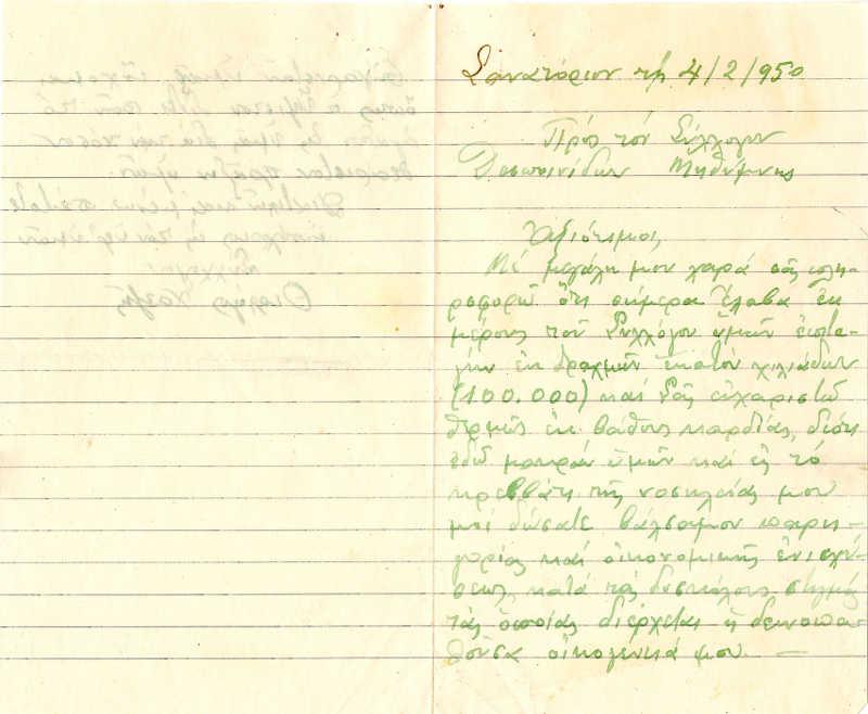 Η πρώτη σελίδα της επιστολής του Θεολόγου Χατζή