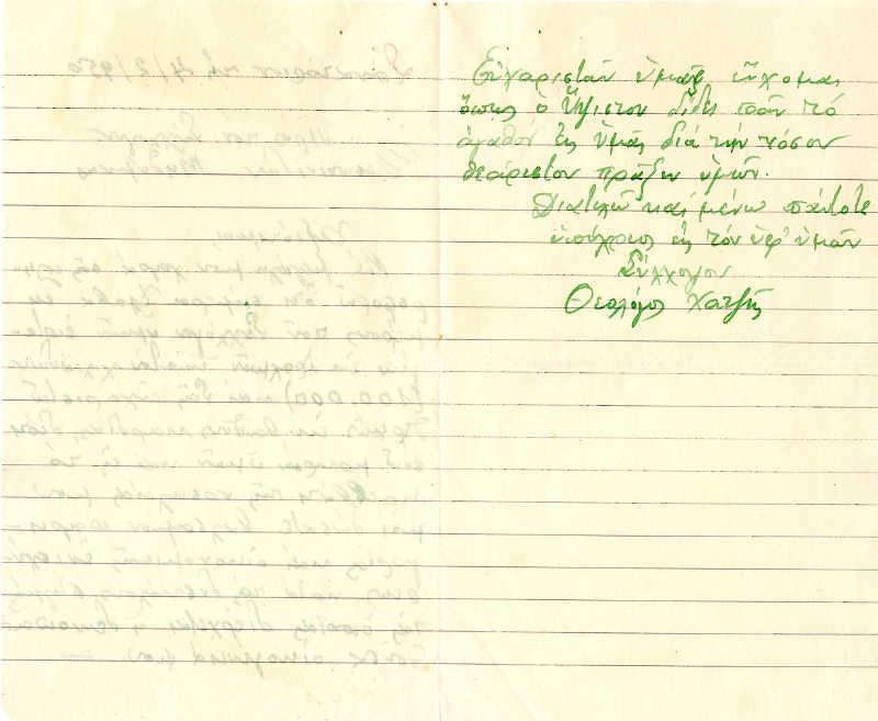 Η δεύτερη σελίδα της επιστολής του Θεολόγου Χατζή