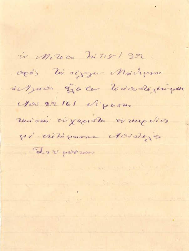 Η επιστολή του Απόστολου Ζεϊμπέκη