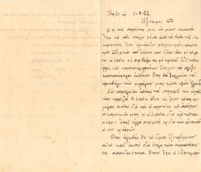 Η πρώτη σελίδα της επιστολής του Δ. Ζουμπούλη