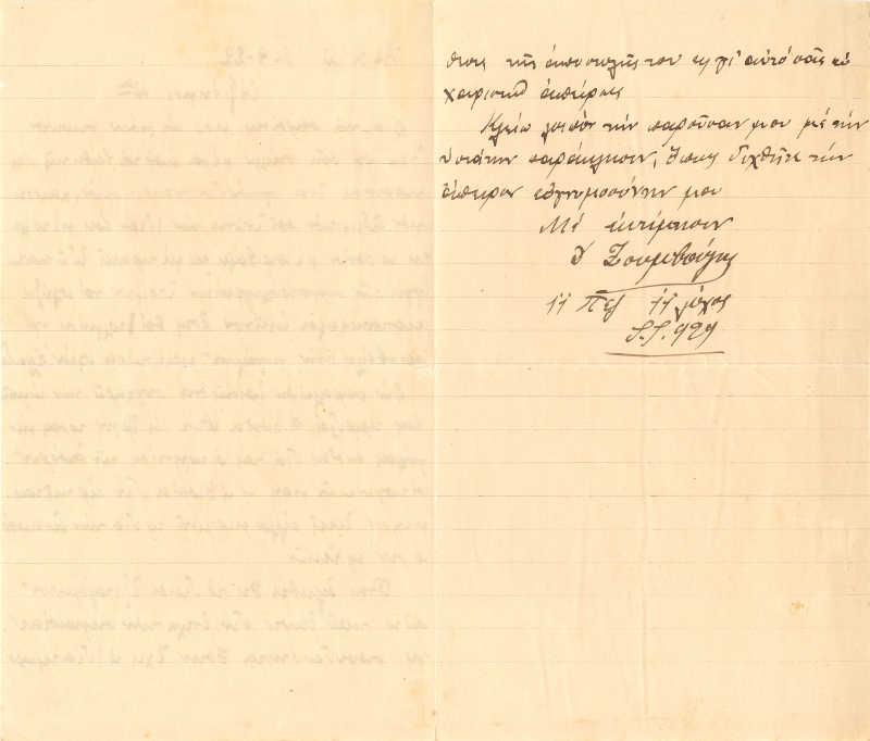 Η δεύτερη και τελευταία σελίδα της επιστολής του Δ. Ζουμπούλη